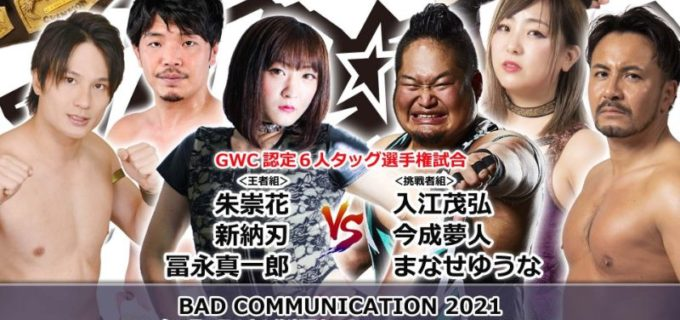【ガンプロ】4.7 後楽園 各試合勝者予想アンケート「BAD COMMUNICATION 2021」