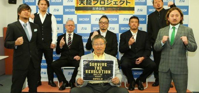 【天龍プロジェクト】4.25 新木場から『SURVIVE THE REVOLUTION』再始動!参戦7選手からもコメント!IJシングル・タッグ復活