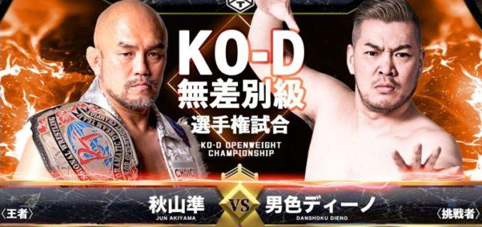 【DDT】4.11 後楽園 タイトルマッチ勝者予想アンケート