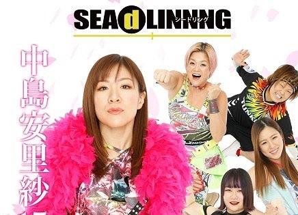 【SEAdLINNNG】4.2(金)新宿大会 全カード決定!大会プロデューサー中島安里紗がコメント!