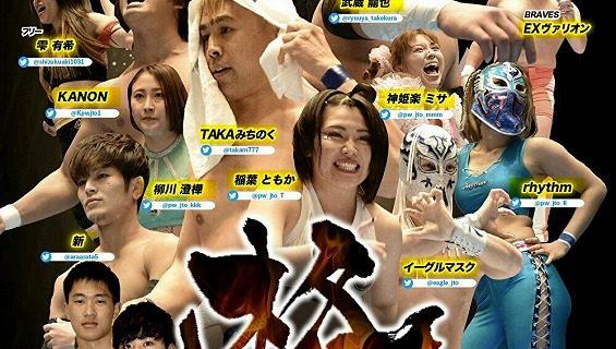 【JUST TAP OUT】3.19 後楽園ホール大会「格」JTOトーナメント2021優勝戦<全対戦カード>