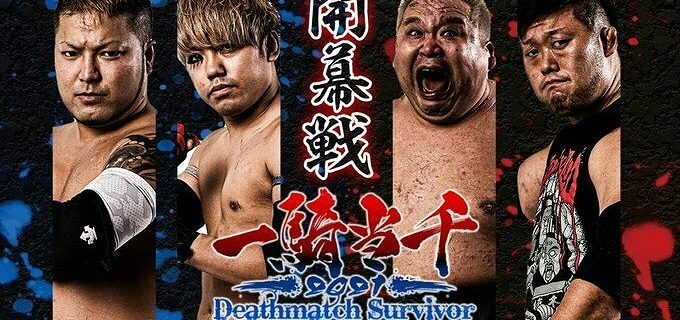 【大日本】16名が出場する一騎当千DeathMatch Survivor~いよいよ開幕!3.3新木場<全対戦カード>