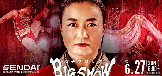 【仙女】6.27(日)新潟市体育館大会『女子プロレスBIG SHOW in 新潟』開催決定!