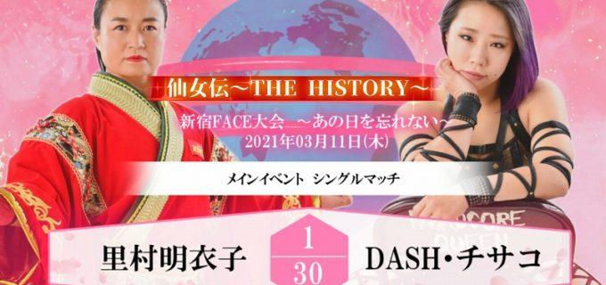【仙女】3.11新宿大会で里村明衣子とDASH・チサコがシングル戦!3.11新宿大会&3.12宮城野区文化センター大会<全対戦カード>