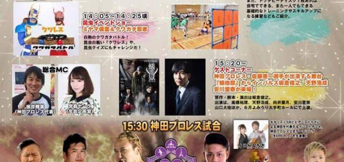【神田プロレス&こどもフェスタ2021】3.28無料生配信イベント決定!