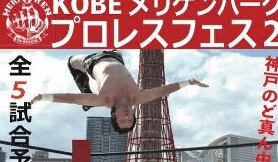 【KOBEメリケンプロレス】観戦無料!5.9(日)『メリケンパークプロレスフェス2』全対戦カード!