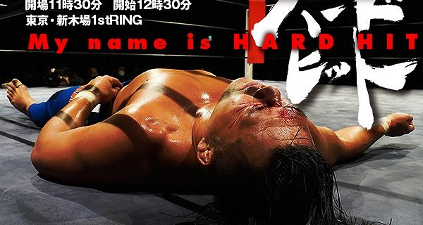 【ハードヒット】5.2 新木場 ハードヒット「My name is HARD HIT」&ランボー川村デビュー15.5周年記念興行開催!