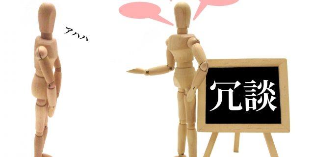 【2021年版】プロレス関連エイプリルフールまとめ:安納、HARASHIMA改名!山下実優アプガ加入!勝村が長瀬と恋仲?新日本合併!GLEAT改名? etc.