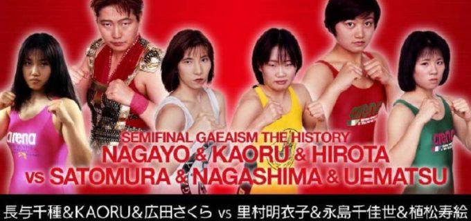 【GAEAISM】セミファイナルでGAEAの歴史を彩る選手が集結!4.29 大田区総合体育館大会カード第6弾決定カード&全対戦カード発表