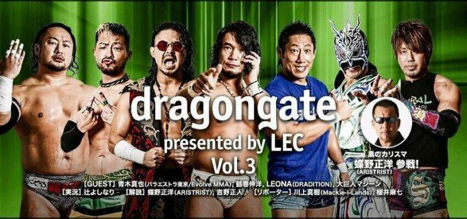 """【ドラゴンゲート】""""黒のカリスマ""""蝶野正洋が解説席をジャック!Amazon Prime Video """"dragongate Vol.3""""配信決定!"""