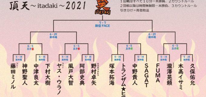 【BASARA】シングルトーナメント「頂天」の開催が決定!出場16選手と対戦スケジュールも発表