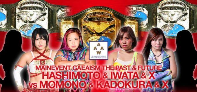 【GAIAISM】6.13大田区総合体育館で大会開催を決定!