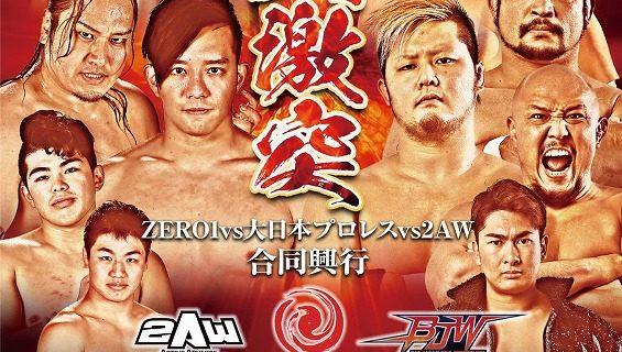 『ZERO1 vs 大日本プロレス vs 2AW 合同興行~大激突~』馬場拓海の欠場により4.7(水)新木場大会一部カード変更!