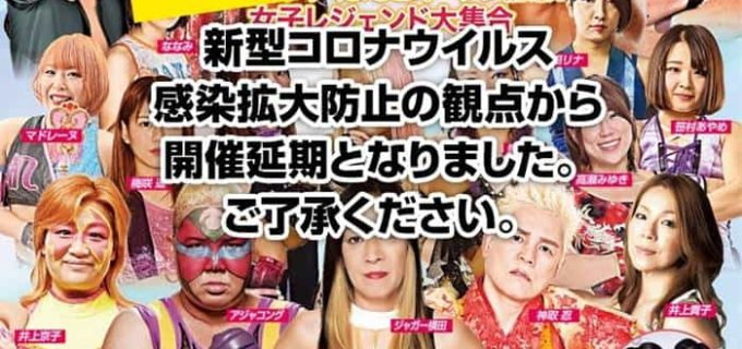 【ZERO1】5/8(土)熊本大会「くまもと駅前フェスタ・プロレスまつり」延期のお知らせ