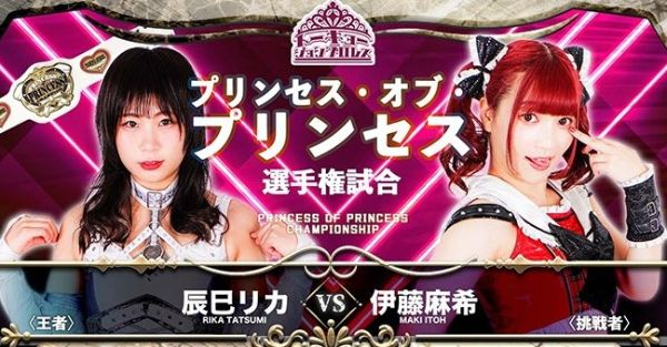 【東京女子】4.17 後楽園 タイトルマッチ勝者予想アンケート