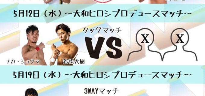 【2AW】<YouTube 配信マッチ>5.12(水)試合結果