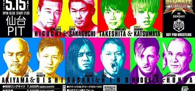 【DDT】公式リーグ戦は秋山&大石、坂口&樋口が勝利!5.15仙台PIT『Ultimate Tag League 2021 in SENDAI!!』<全試合結果>
