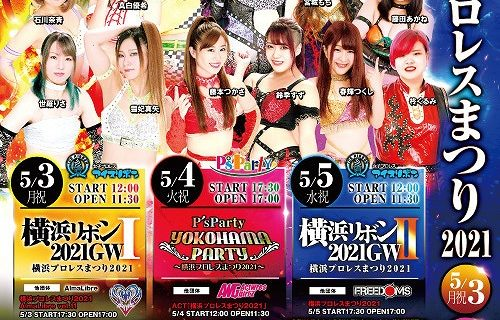【アイスリボン】5.3&5.4&5.5『横浜プロレスまつり2021』全対戦カード!