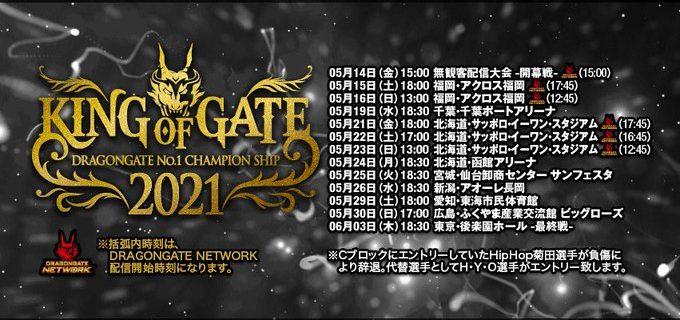 【ドラゴンゲート】5.24函館、5.25仙台、5.26長岡大会『KING OF GATE 2021』対戦カード決定!