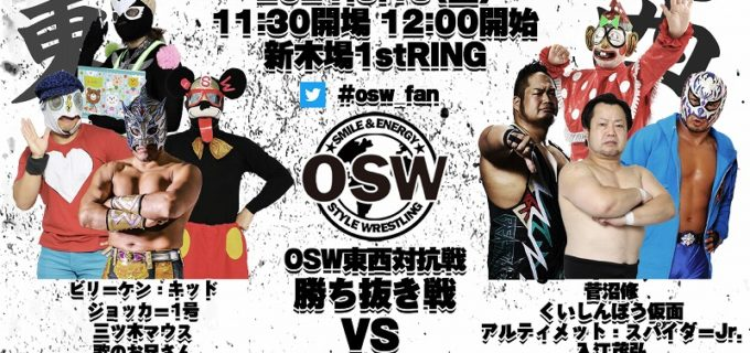 【OSW】6.19新木場『東西対抗戦』第2弾の試合形式詳細決定!