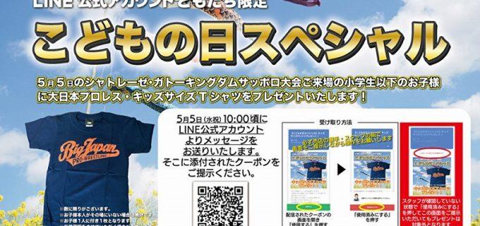 【大日本】こどもの日スペシャル!5.5(水祝)札幌大会にてキッズTシャツプレゼント!