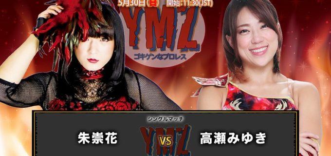 【YMZ】5.30『ゴキゲン☆マーチ2021mini 1&mini 2』全対戦カード!