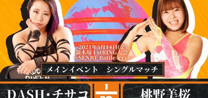 【仙女】5.14新木場『SENJO Battle cry』全対戦カード!