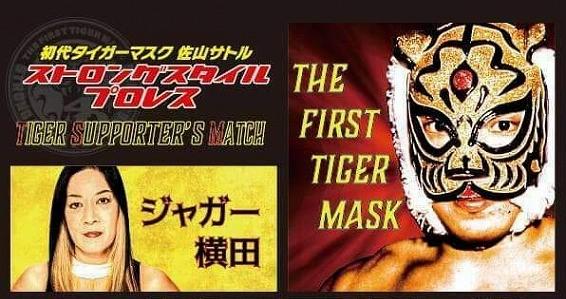 【SSPW】初代タイガーマスク来場!『第1回タイガーサポーターズマッチ』6月19日(土)に開催決定!