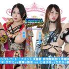 【スターダム】6.12 大田区総合体育館 主要マッチ勝者予想アンケート