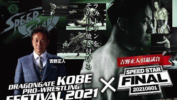 【ドラゴンゲート】7.31 & 8.1 神戸ワールド記念ホール大会にてツインゲート戦が決定!
