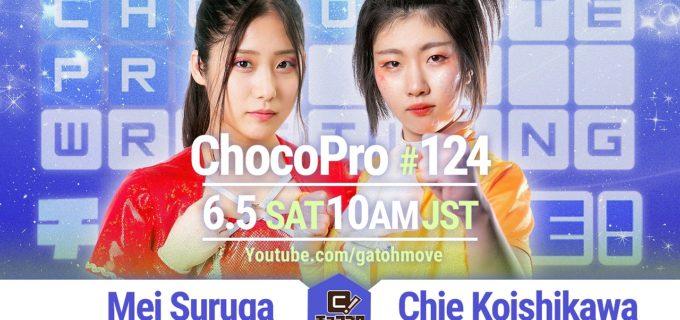 【我闘雲舞】6.5(土)『チョコレートプロレス・124 / ChocoPro 124』対戦カード決定!