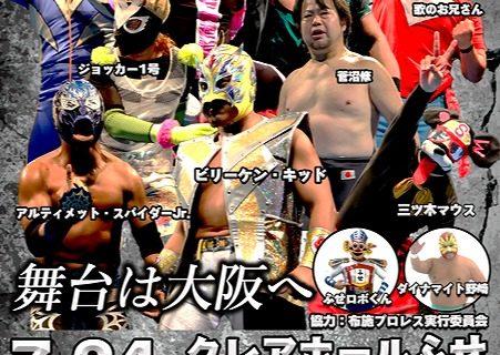 【OSW】7月24日に約1年6ヶ月ぶりとなる大阪大会を開催!