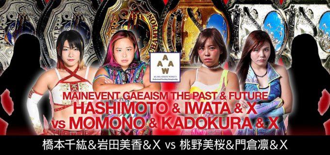 【GAEAISM】6.13大田区総合体育館『Decade of quarter century』全対戦カード