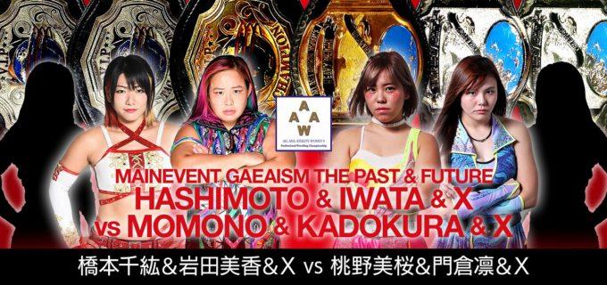 【GAEAISM】6.13大田大会メインベントが4冠王座全権争奪時間無制限イリミネーションマッチに!