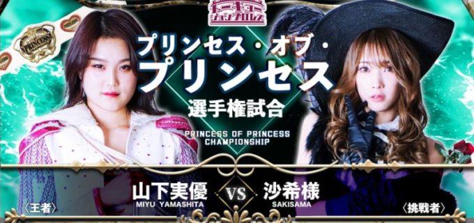 【東京女子】6.26 両国 タイトルマッチ勝者予想アンケート