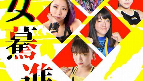 【仙女】7.11後楽園ホール『SENJO chronicle』全対戦カード決定