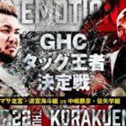 【ノア】7.22『UP TO EMOTION 2021 』タイトルマッチ勝者予想アンケート