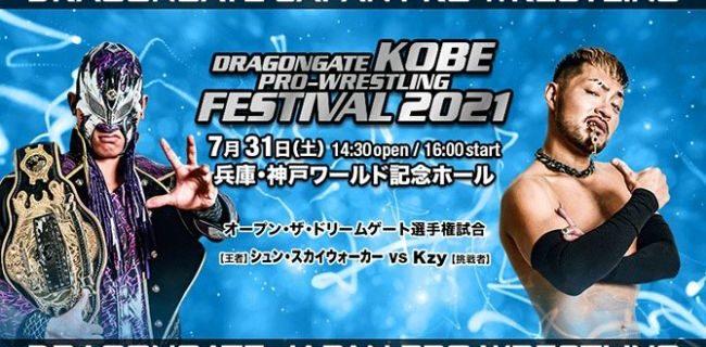 【ドラゴンゲート】7.31『KOBEプロレスフェスティバル 2021』タイトルマッチ勝者予想アンケート