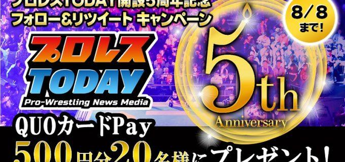 【プレゼント企画】プロレスTODAY開設5周年記念フォロー&リツイートキャンペーン開催!