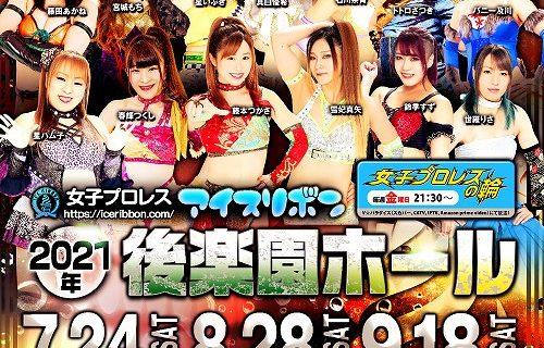 【アイスリボン】7.24後楽園ホール大会『サマージャンボリボン2021』全対戦カード!