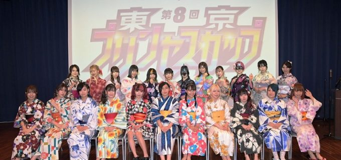 【東京女子】「第8回東京プリンセスカップ」に向け22選手が気炎!プリプリ王者・山下実優は「今年こそ獲りに行きたい」と初優勝を誓った!