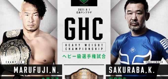 【ノア】8.1『CROSS OVER 2021 in HIROSHIMA』タイトルマッチ勝者予想アンケート