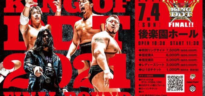 【DDT】7.4後楽園ホール『KING OF DDT 2021 FINAL!!』試合順が決定!
