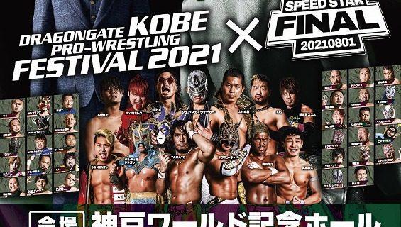 【ドラゴンゲート】7.31(土)神戸ワールド記念ホール 2連戦・初日「KOBE プロレスフェスティバル 2021」全対戦カード決定!