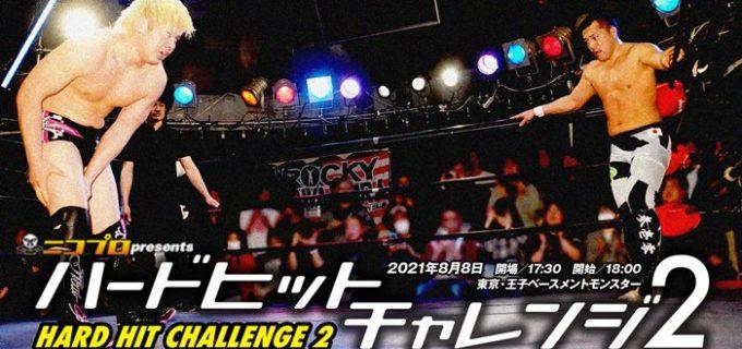 【ハードヒット】実験的大会『ハードヒットチャレンジ2』を8月8日(日)東京・王子ベースメントモンスターで開催