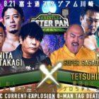 【DDT】8.21富士通スタジアム川崎 主要マッチ 予想アンケート