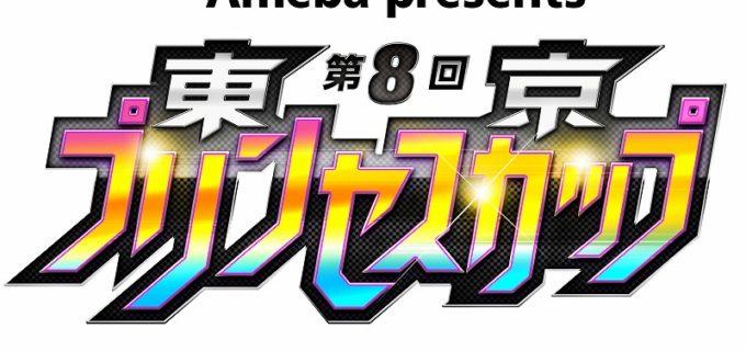 【東京女子】史上最大の23選手がエントリー!真夏の最強女王決定トーナメント『第8東京プリンセスカップ』出場選手決定!