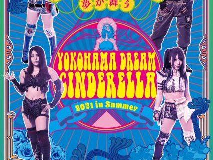 【スターダム】7.4横浜武道館『YOKOHAMA DREAM CINDERELLA 2021 in Summer』全対戦カード!