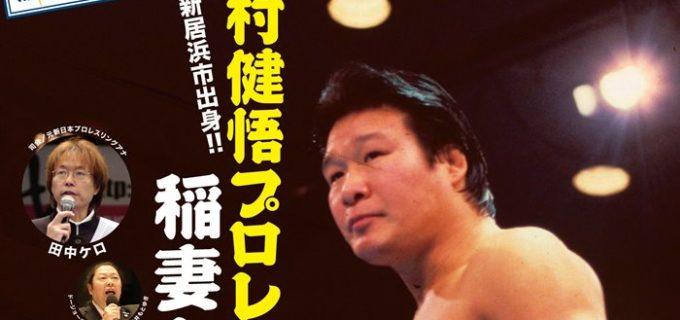 【ドージョーチャクリキ】チャクリキ夜話 木村健悟プロレスデビュー50周年記念 稲妻トークショーを2022年1月16日開催