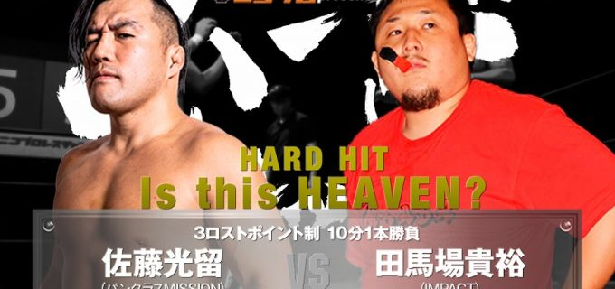 【ハードヒット】9.26新木場「Is this HEAVEN?」一部カード決定!